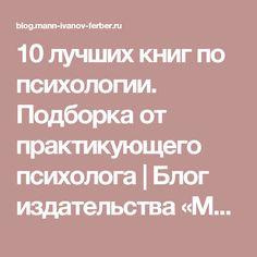 10 лучших книг по психологии. Подборка от практикующего психолога | Блог издательства «Манн, Иванов и Фербер»