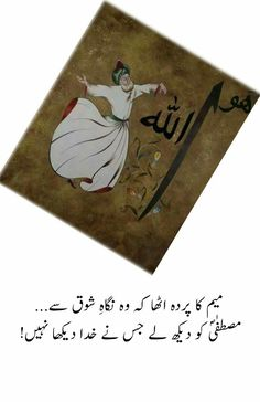 Best Islamic Quotes, Islamic Inspirational Quotes, Sufi Poetry, Love Poetry Urdu, My Emotions, In My Feelings, Islamic Events, Hajj Pilgrimage, Islam Ramadan