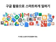 구글 활용으로 스마트하게 일하기      박 희용 (소셜미디어진흥원㈜ 대표)