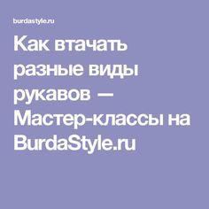 Как втачать разные виды рукавов — Мастер-классы на BurdaStyle.ru