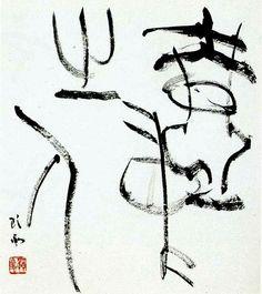 書の歴史・日本編18/昭和(2)