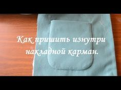 (3) Как пришить изнутри накладной карман - YouTube Sewing Projects For Beginners, Sewing Tutorials, Sewing Patterns, Projects To Try, Techniques Couture, Baby Learning, Sewing Studio, Sewing Basics, Fashion Brands