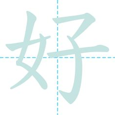Painting For Kids, Symbols, Letters, Japanese, Japanese Language, Kids Coloring, Letter, Lettering, Glyphs