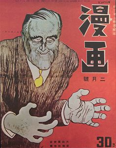 Japanese propaganda poster showing FDR as a vampire(?) or perhaps a Hulk vampire? I think he would need to be more green...