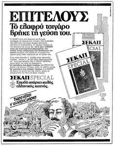 ΣΕΚΑΠ, 1980