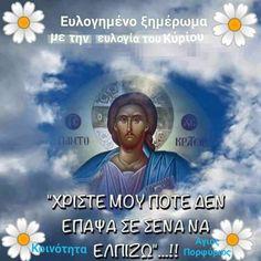 Prayers, Baseball Cards, Movie Posters, Movies, Greek, Films, Film Poster, Prayer, Cinema