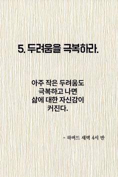 하버드에서 알려주는 5가지 성공법칙 Wise Quotes, Famous Quotes, Inspirational Quotes, Korean Language, Good Thoughts, Better Life, Cool Words, Sentences, Quotations
