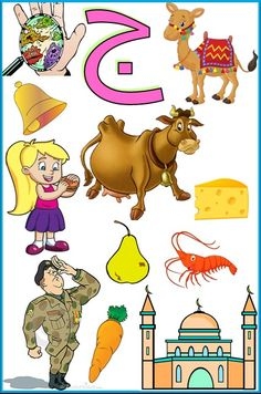 Arabic Alphabet Letters, Arabic Alphabet For Kids, Kindergarten Math Activities, Preschool Math, Kids Collage, Arabic Lessons, School Labels, Arabic Language, Learning Arabic