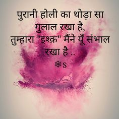 293 Best hindi love thoughts images in 2017 | Love thoughts
