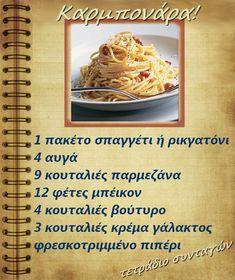 Συνταγές, αναμνήσεις, στιγμές... από το παλιό τετράδιο...: Μακαρόνια καρμπονάρα!!!