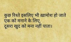 Hindi Quotes On Life, Sad Quotes, Love Quotes, Inspirational Quotes, Qoutes, Besties Quotes, Love Thoughts, Gujarati Quotes, Truth Of Life