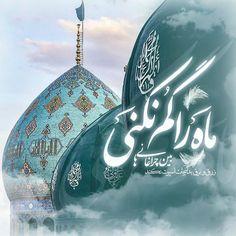 Islamic Wallpaper Iphone, Islamic Quotes Wallpaper, Hd Wallpaper, Islamic Images, Islamic Pictures, Muslim Couple Photography, Imam Hussain Karbala, Imam Hussain Wallpapers, Iran Pictures