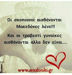 Greek Quotes, English Quotes, Funny Quotes, Funny Pictures, Cute Animals, Jokes, Memories, Thoughts, Room