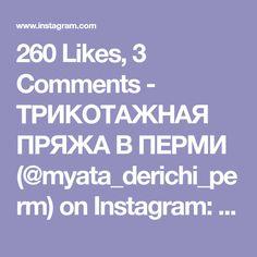 """260 Likes, 3 Comments - ТРИКОТАЖНАЯ ПРЯЖА В ПЕРМИ (@myata_derichi_perm) on Instagram: """"Доброе утро!🌺 Ещё один узорчик в копилочку, просто и понятно. Я думаю этот узорчик идеально…"""""""