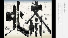 2014 東京デザイナーズウィーク「北斎インスパイア展」出展作品:タイトル「北斎の日常」