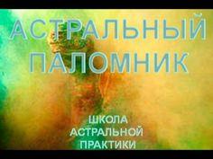 Как образуется реальность в астрале - видео-FAQ по астралу и ВТО - Гречу...