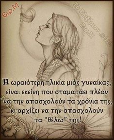 Small Words, Greek Quotes, Woman Quotes, Self Improvement, Picture Quotes, Best Quotes, Spirituality, Inspirational Quotes, Wisdom