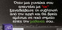 English Jokes, Funny Greek, Greek Quotes, Funny Stories, Sarcasm, Wisdom, Lol, Sayings, Words
