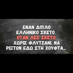 Live your myth in Greece Funny Greek Quotes, Greek Memes, Funny Quotes, Life Quotes, Funny Statuses, Greek Words, Try Not To Laugh, Funny Me, Just For Laughs