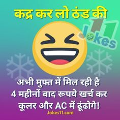 Funny Winter Jokes Chutkule In Hindi – funny wedding quotes Funny Winter Quotes, Winter Jokes, Funny Quotes In Hindi, Cute Funny Quotes, Jokes In Hindi, Qoutes, Funny Chutkule, Funny Adult Memes, Funny Jokes For Kids