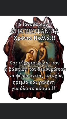 Name Day, Orthodox Icons, Birthday Wishes, Xmas, Christmas, Spirituality, Special Birthday Wishes, Saint Name Day, Navidad