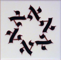 Beautiful Hebrew calligraphy. Would be an interesting art project for learning Alef