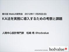 web-ux-ka20121125 by 松崎 希 via Slideshare