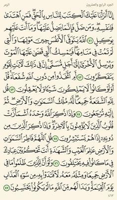 ٤١ : ٤٧- الزمر