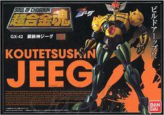 鋼鐵神吉克 |鋼鉄神ジーグ|Kotetsushin Jeeg|Steel Jeeg|磁力鐵甲人|金剛飛天鑽|Jeeg robot