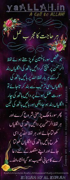 Har-Qism-ki-Hajat-ke-liye-Afzal-Tareen-Wazifa--every-wish-urgent-wish,hard task