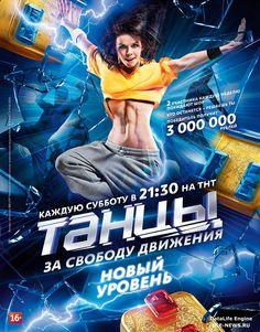 Tancy Na Tnt 2 Sezon 8 Vypusk 10 10 2015 Smotret Onlajn Besplatno Comic Book Cover Cinema Tv Shows