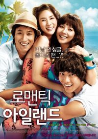 Romantic Island (2008) Korean movie starring Lee Seon-gyun, Lee Soo-kyung, Lee Min-kee and Kim Yoo-jin (Eugene)