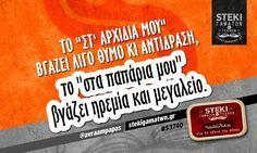 """το """"στ' αρχίδια μου"""" βγάζει  @avraampapas - http://stekigamatwn.gr/s3740/"""