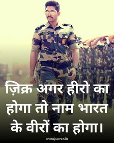 Our social Life Motivational Quotes Wallpaper, Motivational Picture Quotes, Inspirational Quotes, Salute Indian Army, Indian Army Special Forces, Indian Flag Images, Indian Army Quotes, Rajput Quotes, Indian Army Wallpapers
