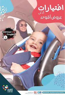 مجلة عروض صيدلية النهدي من 26 يونيو الى 5 يوليو 2019 Baby Car Seats Baby Car Children
