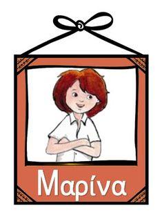 Primary School Teacher, Special Education Teacher, Ministry Of Education, School Supplies, Classroom, Names, Activities, Children, Greek