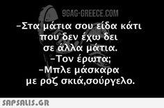 αστειες εικονες με ατακες Funny Greek Quotes, Funny Quotes, Have A Laugh, Hilarious, Funny Shit, Sarcasm, Jokes, Minions, Humor