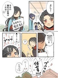 とうろぐ-刀剣乱舞漫画ログ - 今日の兼定の任務はこれね!