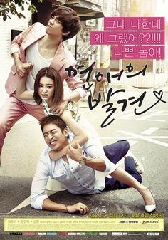 "Latest ""Discovery Of Romance"" Poster Shows Love Is War 