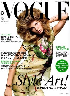 vogue nippon march 2008