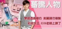 130708KEVIN老師