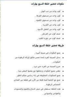 سبع بهارات Tunisian Food, Arabian Food, Egyptian Food, Lebanese Recipes, Spices And Herbs, Middle Eastern Recipes, Seasoning Mixes, Cooking Recipes, Cooking Tips