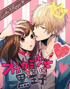 Ookami Shoujo To Kuro Ouji | Wolf Girl and Black Prince | Erika Shinohara | Kyouya Sata | Anime