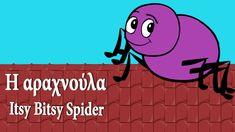 Η αραχνούλα | Eλληνικά παιδικά τραγούδια | Itsy Bitsy Spider Itsy Bitsy Spider, Stem Steam, My Music, Family Guy, Dance, Education, School, Youtube, Books