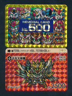 C834 SDガンダム カードダス 500 メモリアル 千生大将軍 2枚 〇_画像1