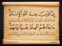 Image via We Heart It https://weheartit.com/entry/136755665 #allah #god #islam #quran #dieu #rab #coran #ayat