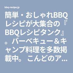 簡単・おしゃれBBQレシピが大集合の『BBQレシピタンク』。バーベキュー&キャンプ料理を多数掲載中。 こんどのアウトドア・そとごはんシーンは楽しさ倍増!『BBQレシピタンク』と出掛けよう♪