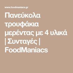 Πανεύκολα τρουφάκια μερέντας με 4 υλικά | Συνταγές | FoodManiacs
