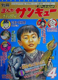 Japanese manga featuring a young boy holding up the 'faux' models of GAMERON and WANIGON from Nitto - which would later be replaced with the actual Gamera and Barugon.