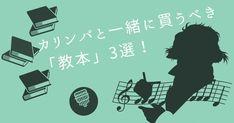 これまでこのブログでは、ピアノ用のメロディー譜から始まりYouTubeで公開されている楽譜のまとめ、ウクレレの楽譜からのアレンジ方法、作成した楽譜の公開まで…さまざまなカリンバの楽譜やアレンジ方法などを公開してきました。カリンバの知名度が上 Youtube, Movie Posters, Film Poster, Youtubers, Billboard, Film Posters, Youtube Movies